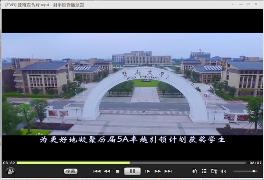 暨南大學宣傳片